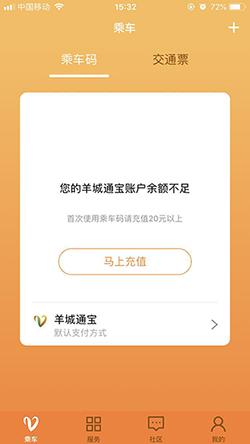 广州交通小程序