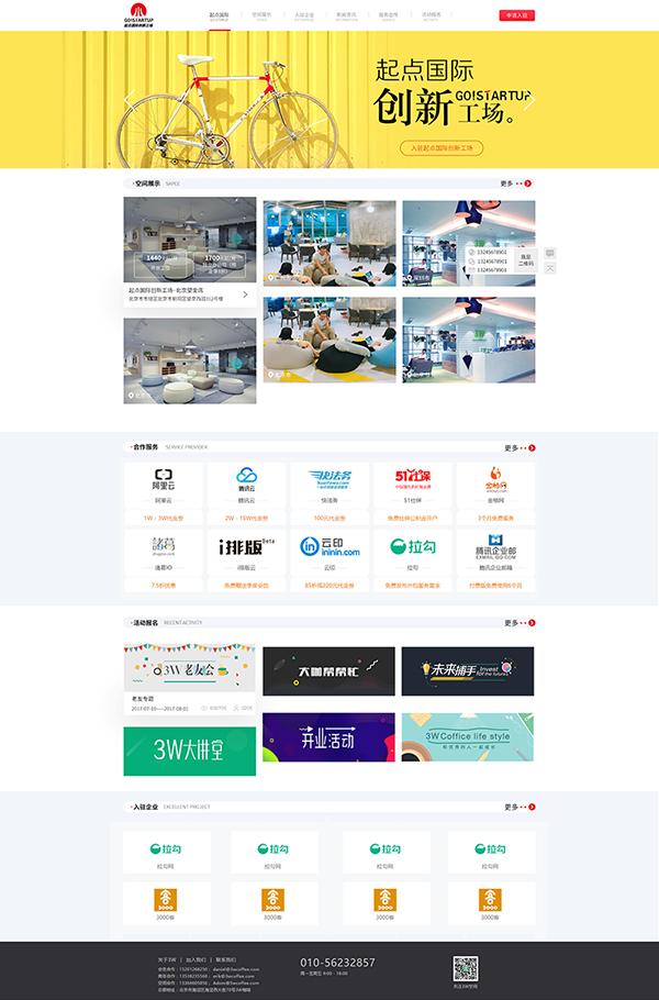 起点国际创新工场网站开发项目