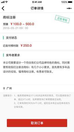 广州小程序自助下单开发服务商