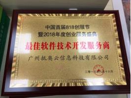 抵奥云荣获中国首届818创服节最佳软件技术服务商称号