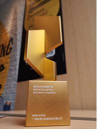 """抵奥云在微信支付行业创新大赛上获得""""智慧餐厅优秀案例""""奖"""