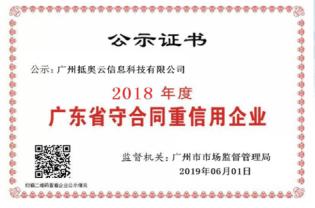 """抵奥云被评为""""2018年度广东省守合同重信用企业"""