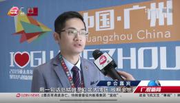 公司创始人/CEO周鸿宁作为十大广州青年代表出席亚太青年论坛并被电视台采访