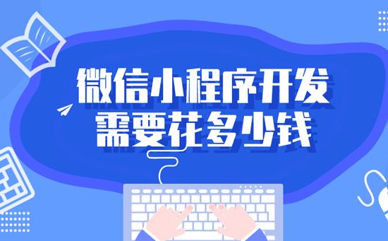 广州微信小程序开发需要花多少钱