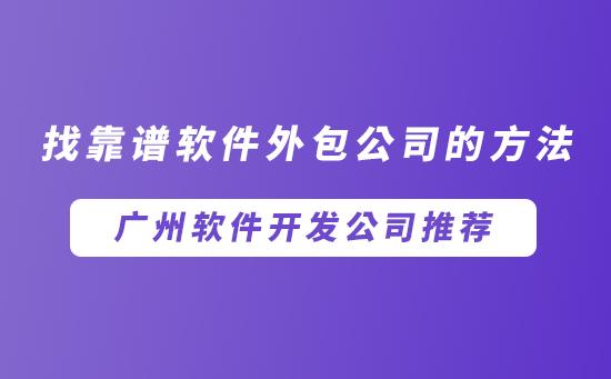 广州软件开发公司有哪些呢?广州软件开发公司推荐,找靠谱项目外包公司的方法