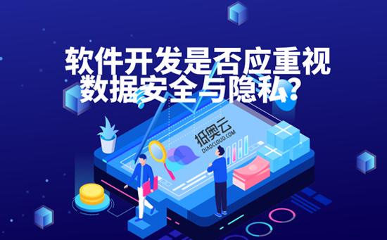 广州软件开发是否应重视数据安全与隐私
