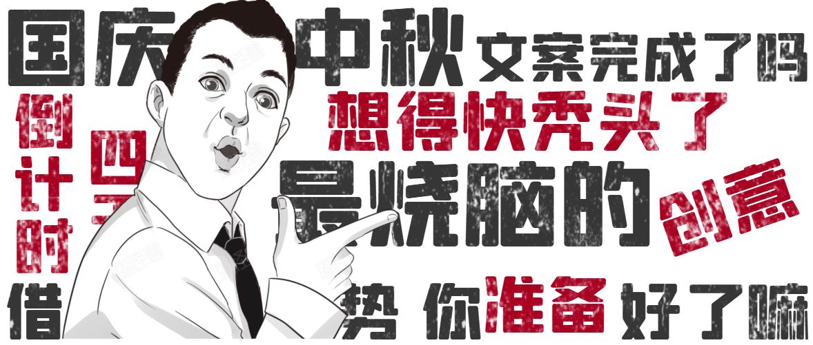 节日文案策划,借势文案怎么做
