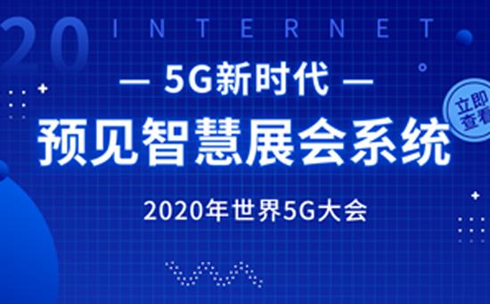 2020年5G大会即将召开,展馆背后的智慧展会系统都需要哪些功能?