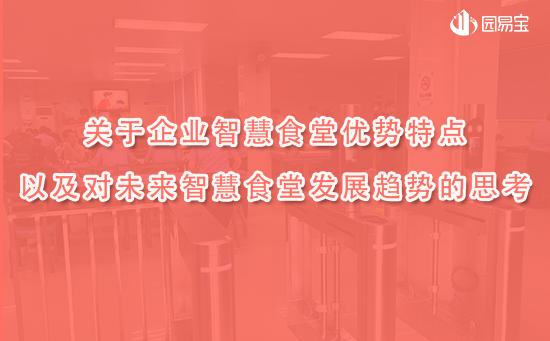 如何提升提高机关工作效率?智慧食堂帮你提升员工吃的幸福值
