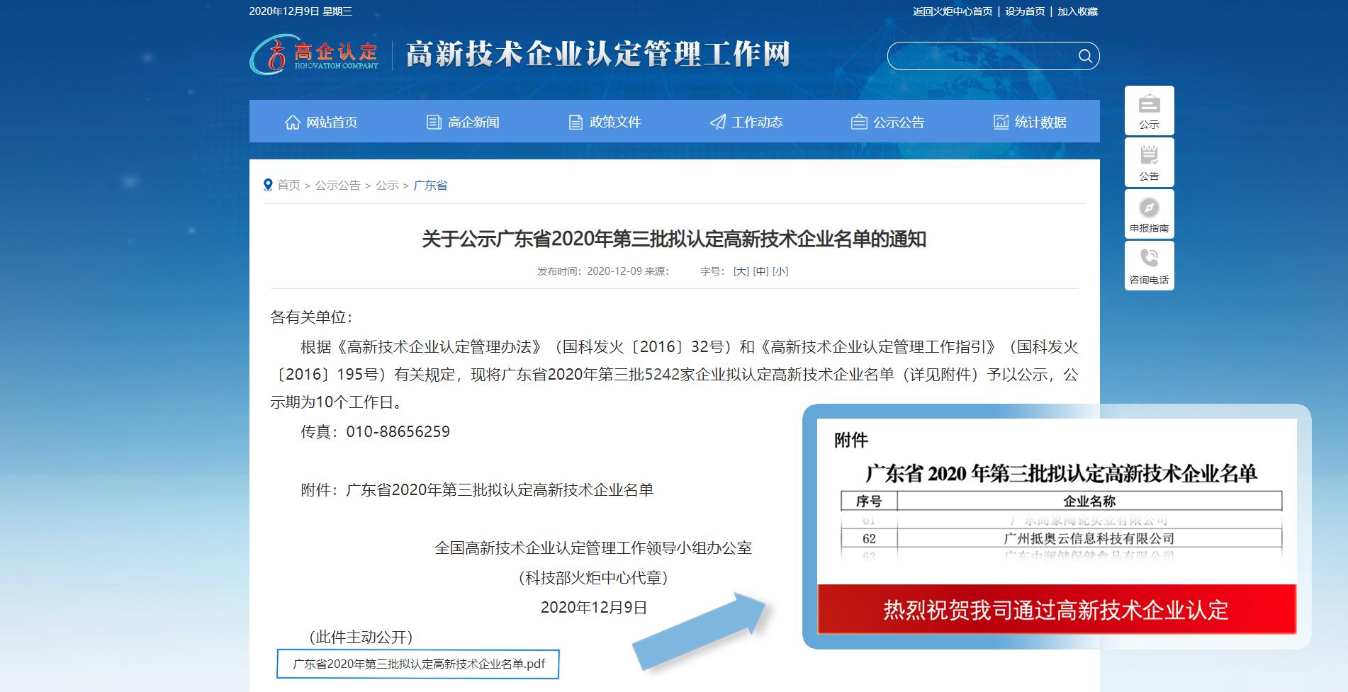 广州抵奥云信息科技有限公司成功通过《高新技术企业》认证