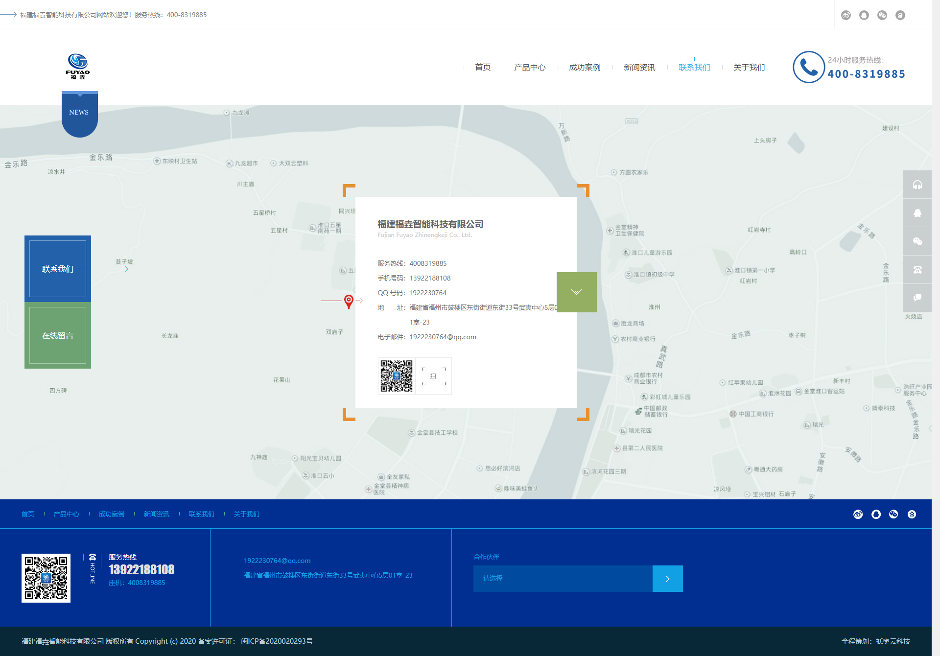 数据容灾网站开发
