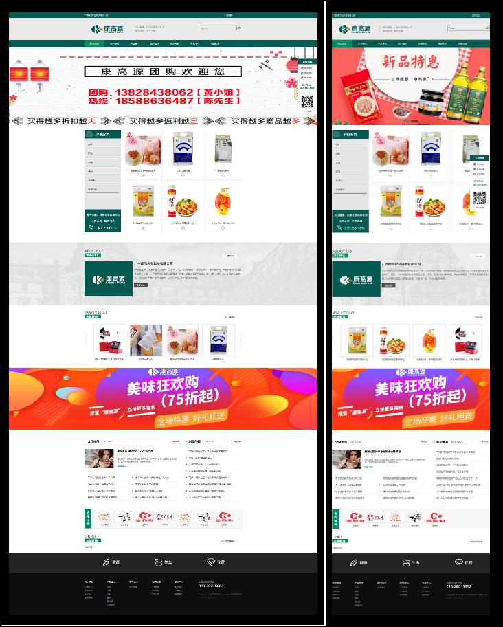 广州康高农业科技有限公司官网