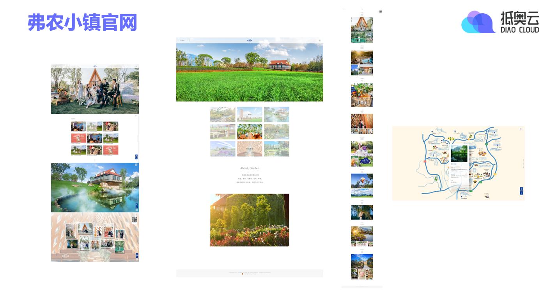 富农小镇网站开发案例