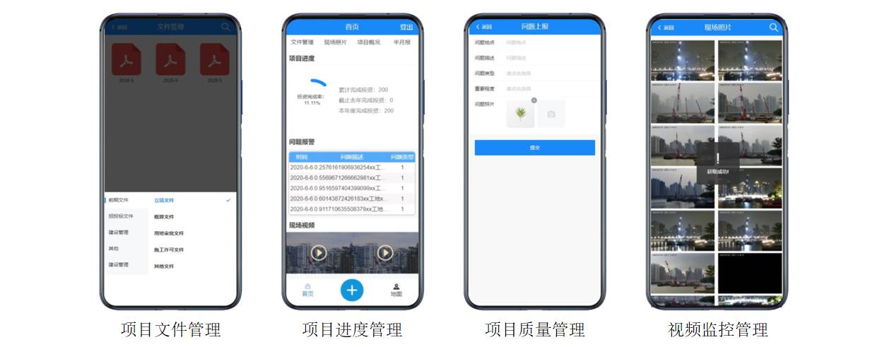 智慧工地-app端界面展示