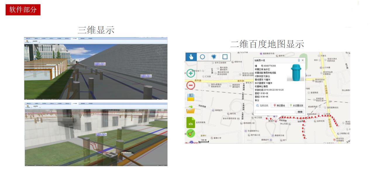 智慧城市电子标签解决方案软件